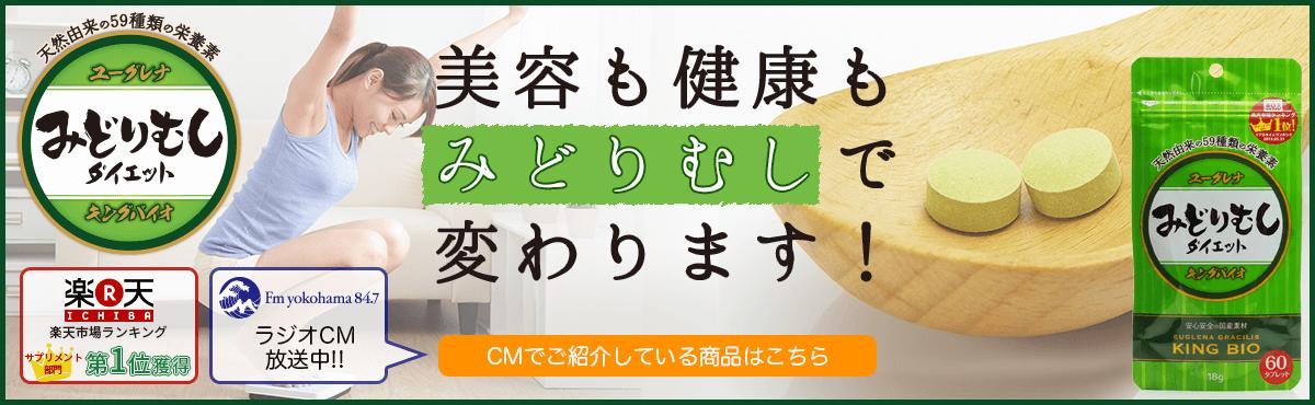 みどりむしダイエット/キングバイオ