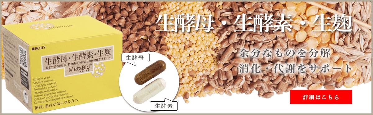 生酵母・生酵素・生麹/メタバイオ
