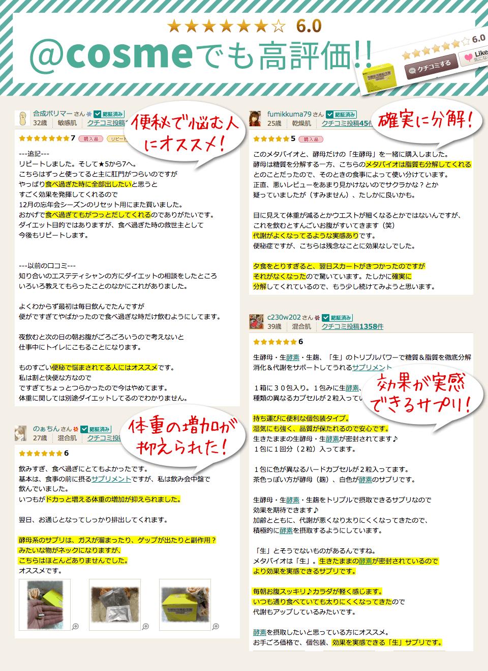 @COSMEでも高評価!!