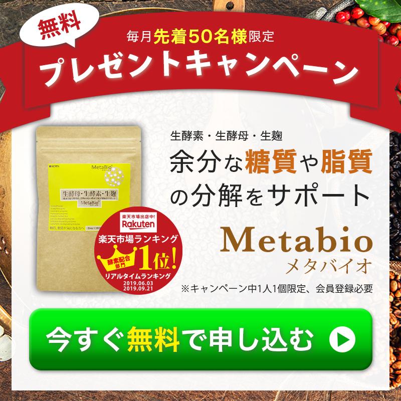 メタバイオプレゼントキャンペーン metabio campaign