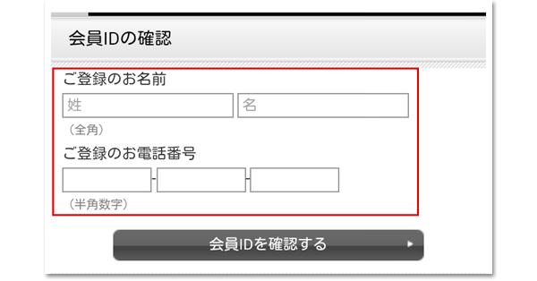 会員IDの確認方法