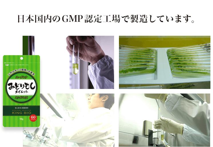 日本国内のGMP認定工場で製造しています