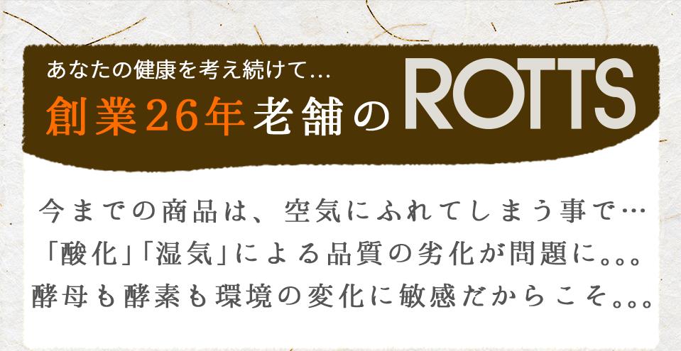 創業26年老舗のROTTS