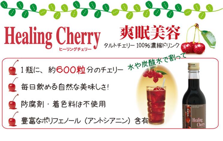 ヒーリングチェリー(360ml濃縮果汁)