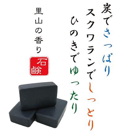 里山の香り石鹸/100g×6個