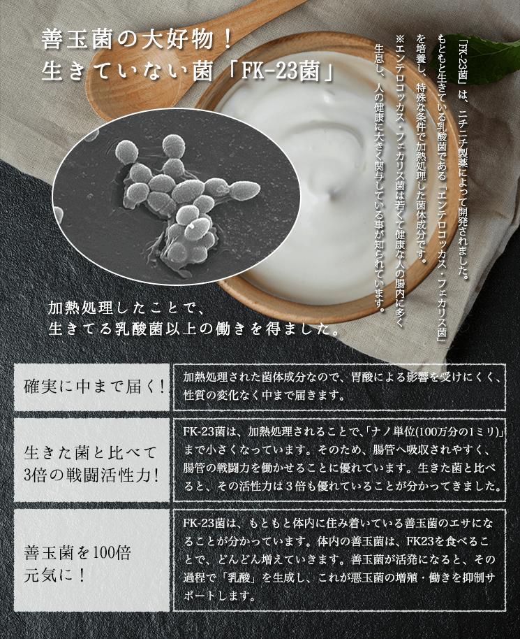 生きていない菌「FK-23菌」