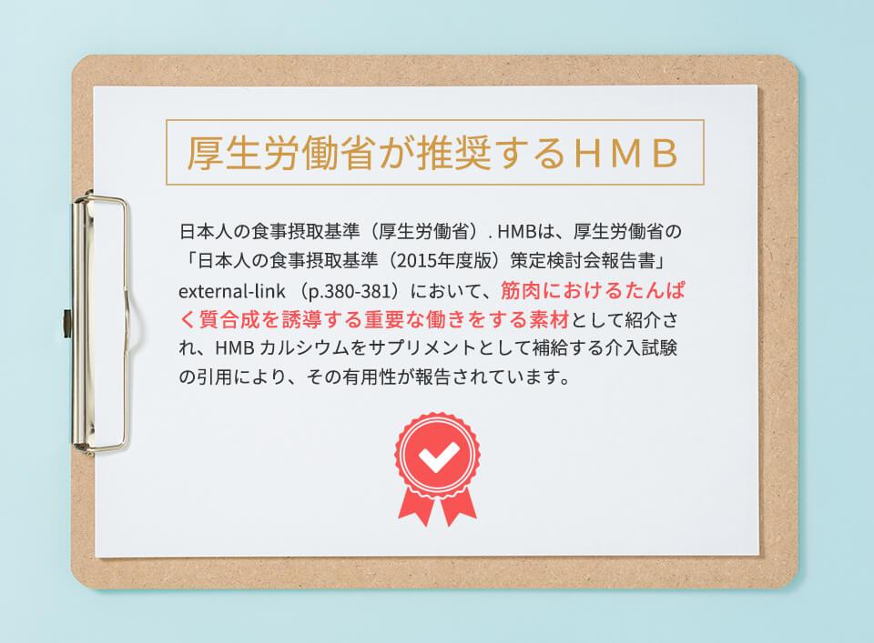 厚生労働省が推奨するHMB