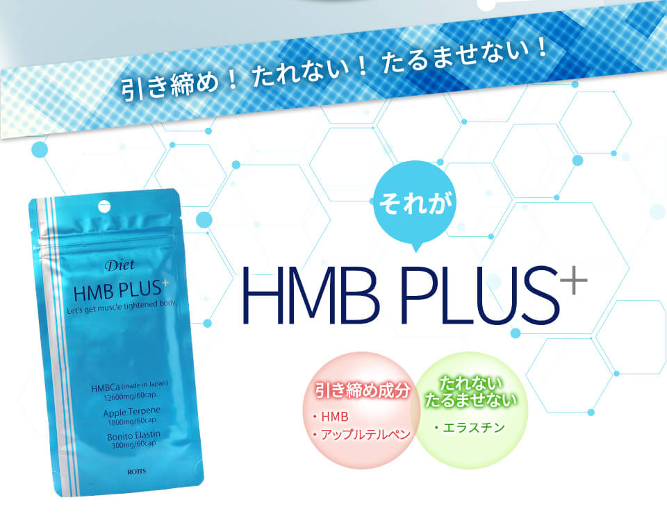 HMBPLUS